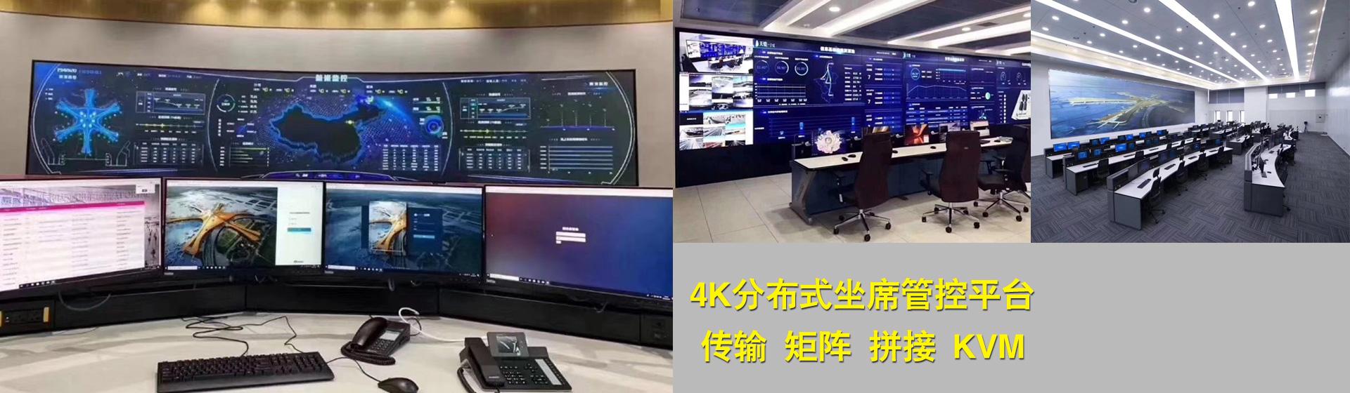 4K分布式坐席管控平台 传输 矩阵 屏接 KVM