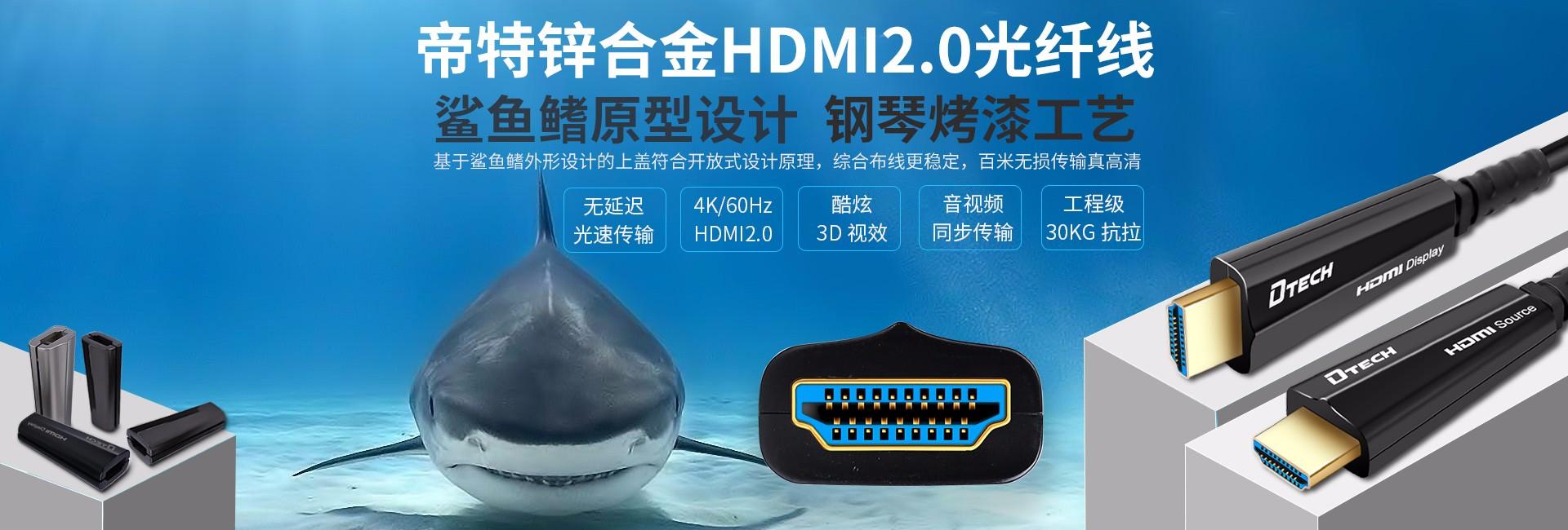 锌合金HDMI2.0光纤线