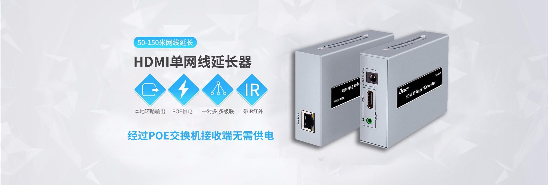 HDMI单网线延长器