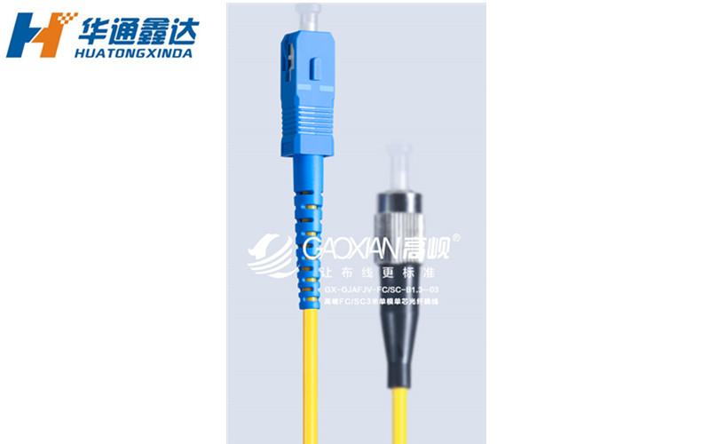 高岘FC/SC3米单模单芯光纤跳线