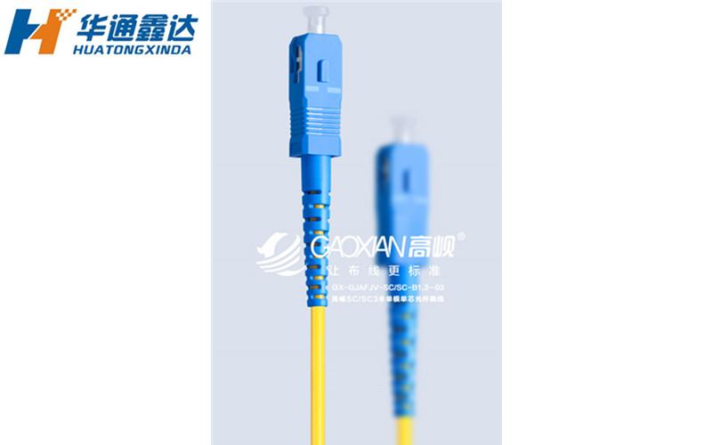 高岘SC/SC3米单模单芯光纤跳线
