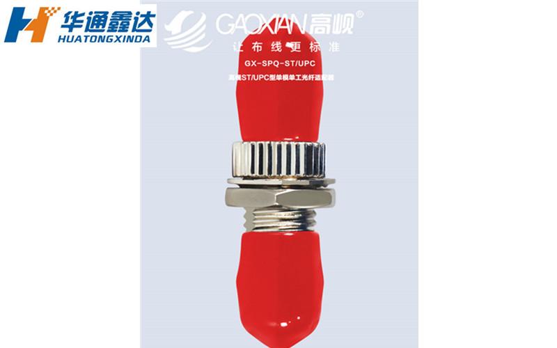 高岘ST/UPC型单模单工光纤适配器