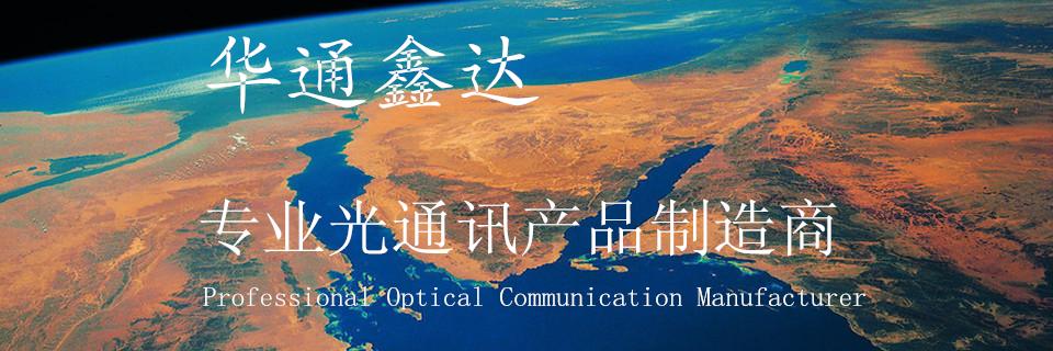 华通鑫达 专业光通讯制造商!