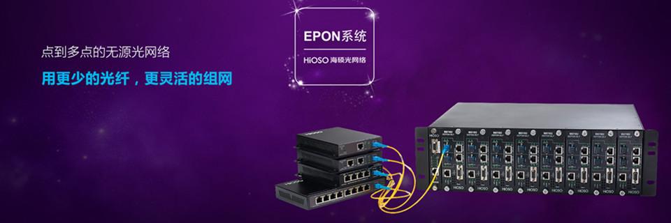 海硕EPON 系统