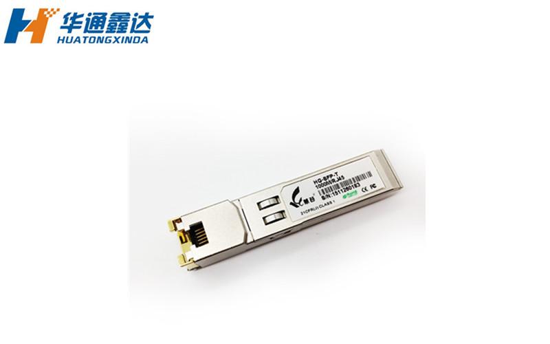 HG-SFP-GE-SM1310千兆电口模块