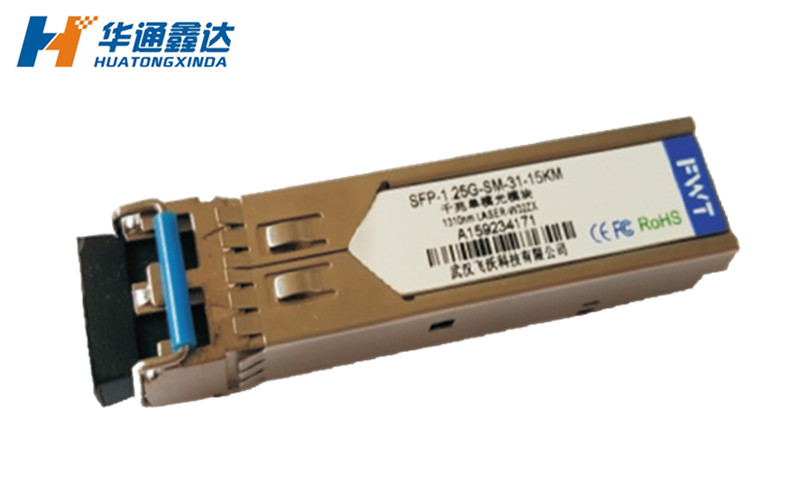 1.25G SFP光模块