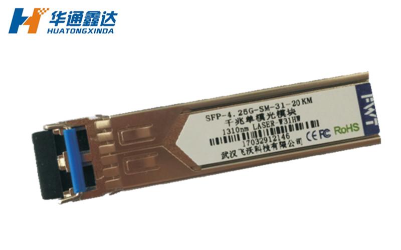4G SFP光模块